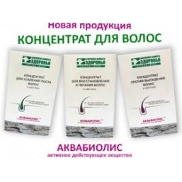 Концентраты для волос с «АКВАБИОЛИСОМ»