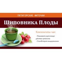 Фиточай травяной «Шиповника плоды» 30 гр. ф/п (20*1,5гр)